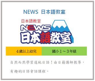 news日本語教室