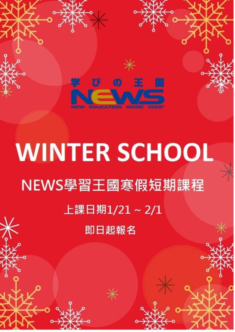 NEWS學習王國冬季課程封面
